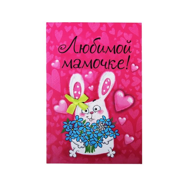 """Блокнот для записей """"Любимой мамочке"""" с бантиком и стразой, в обложке, формат А5, 80 листов"""
