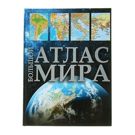 Большой атлас мира Ош