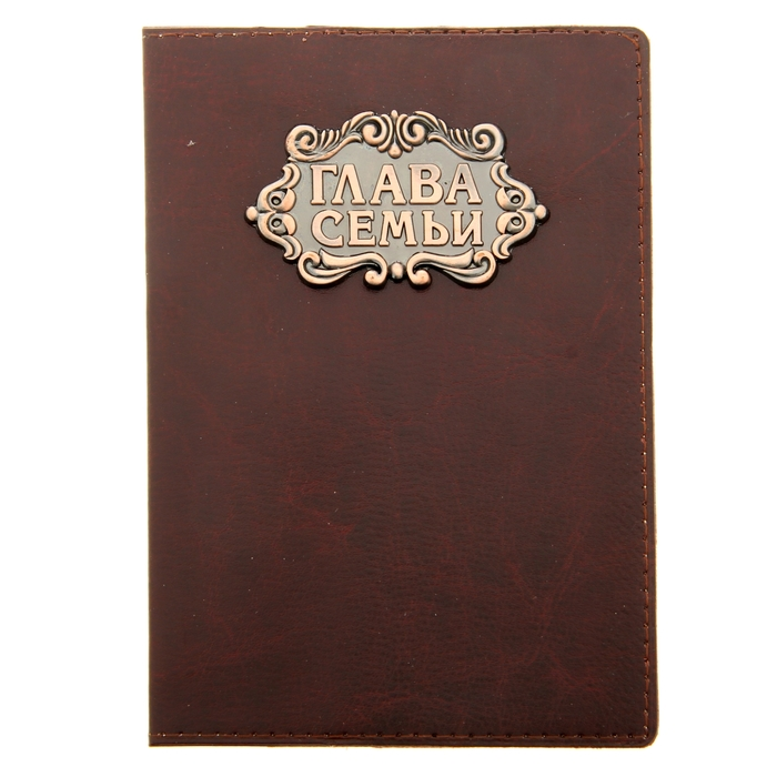 """Обложка для паспорта """"Глава семьи"""""""