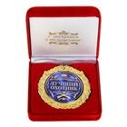"""Медаль """"Лучший охотник"""", в подарочной коробке"""