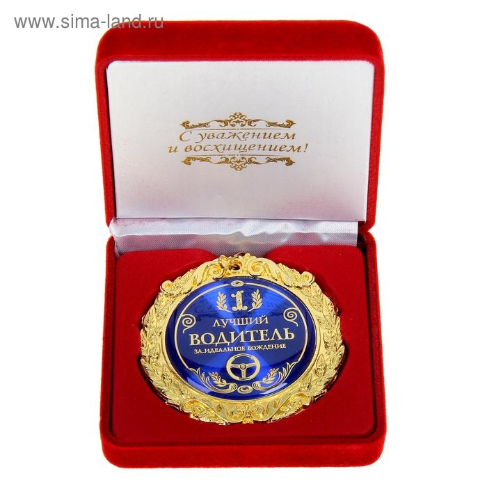 """Медаль """"Лучший водитель"""" в подарочной коробке"""