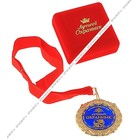 """Медаль """"Лучший охранник"""", в подарочной коробке"""
