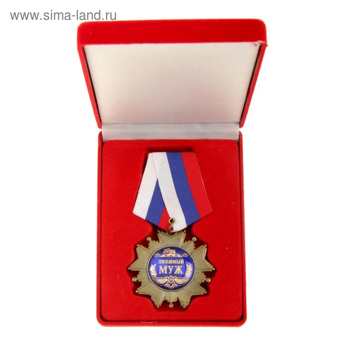 """Орден """"Любимый муж"""" в подарочной коробке"""