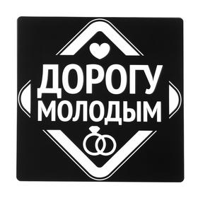 Наклейка на автомобиль «Дорогу молодым» Ош