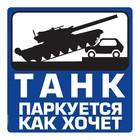 "Наклейка на автомобиль ""Танк"", 140 х 140 мм"