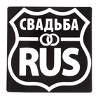 "Sticker ""Wedding RUS"""