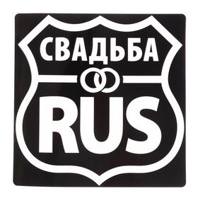 Наклейка на автомобиль «Свадьба RUS» Ош