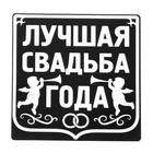 Наклейка на автомобиль «Лучшая свадьба года»