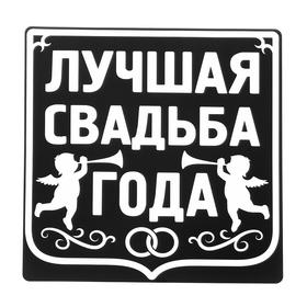 Наклейка на автомобиль «Лучшая свадьба года» Ош