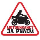 """Наклейка на автомобиль """"Мотоциклист за рулем"""""""