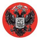 """Наклейка на автомобиль """"Россия, герб"""""""