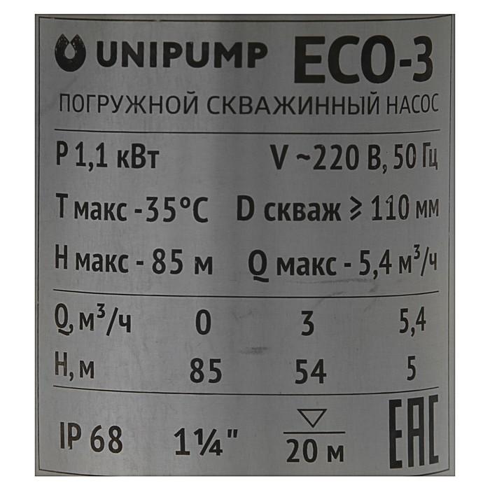 Насос скважинный UNIPUMP ECO 3, центробежный, 1100 Вт, напор 85 м, 80 л/мин, кабель 40 м - фото 14355