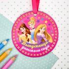 Медаль выпускник детского сада Принцессы