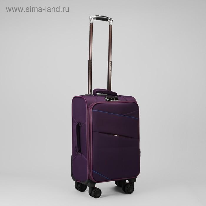 """Чемодан малый 20"""", «Отпуск», 2 отдела на молниях, наружный карман, кодовый замок, 4 колеса, цвет фиолетовый"""