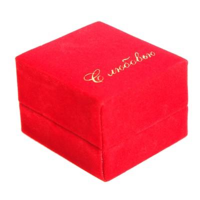 Коробочка под кольцо бархатная «С любовью», 4,5 х 4 х 5 см