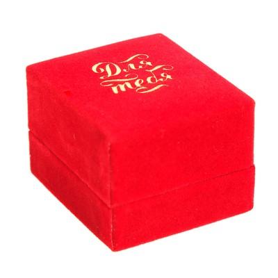 Коробочка под кольцо бархатная «Только для тебя», 4,5 х 4 х 5 см