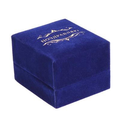 Коробочка под кольцо бархатная «Поздравляю», 4,5 × 4 × 5 см