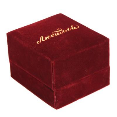Коробочка под кольцо бархатная «Любимой», 4,5 х 4 х 5 см