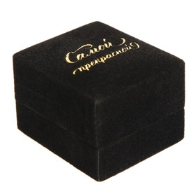 Коробочка под кольцо бархатная «Самой прекрасной», 4,5 х 4 х 5 см