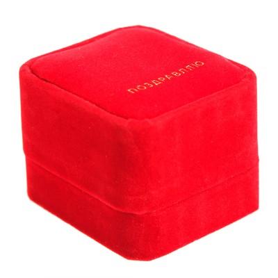 Коробочка под кольцо бархатная «Поздравляю!», 4,5 х 4 х 5 см