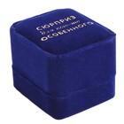 Коробочка под кольцо бархатная «Для кого–то особенного», 4,5 х 4 х 5 см