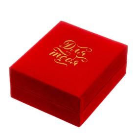 Коробочка под набор бархатная «Только для тебя», 6 х 5 х 4,5 см