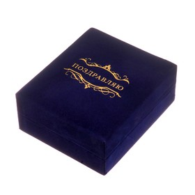 Коробочка под набор бархатная «Поздравляю», 6 х 5 х 4,5 см