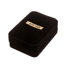 Коробочка под набор бархатная «Для тебя!», 6 х 5 х 4,5 см