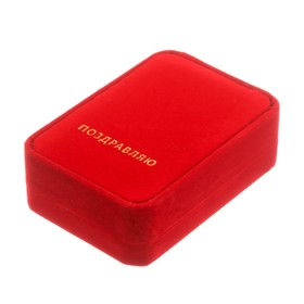 Коробочка под набор бархатная «Поздравляю!», 6 х 5 х 4,5 см