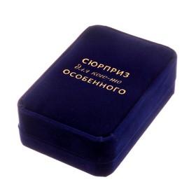 Коробочка под набор бархатная «Для кого–то особенного», 6 х 5 х 4,5 см