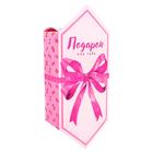 Сборная коробка–конфета «Подарок для тебя», 9 х 15 х 5 см