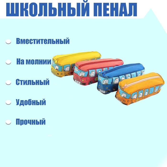 Пенал школьный «Автобус», на молнии, МИКС