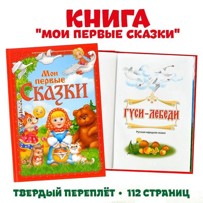 Книга в твёрдом переплете «Мои первые сказки», 112 стр. - фото 674125