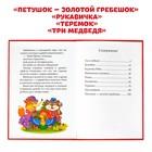 Книга в твёрдом переплете «Мои первые сказки», 112 стр. - фото 674127