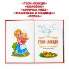 Книга в твёрдом переплете «Мои первые сказки», 112 стр. - фото 674128