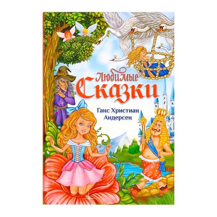 Книга в твёрдом переплёте «Любимые сказки» Г. Х. Андерсен, 112 стр. - фото 981775