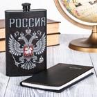 "Набор ""Россия"" фляжка 300 мл, блокнот"