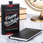 """Набор """"С днём рождения"""" фляжка 300 мл, блокнот"""