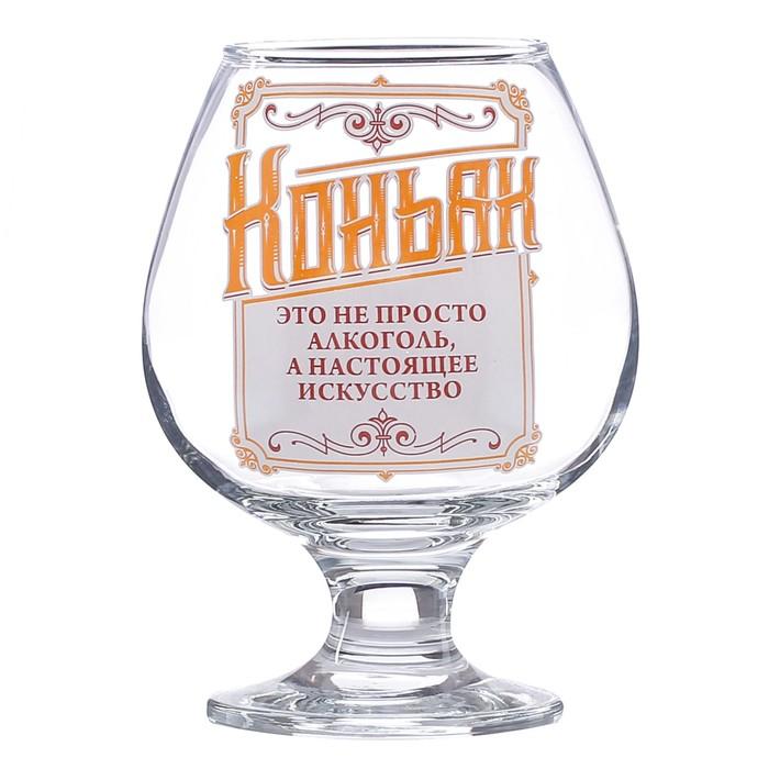 """Бокал для коньяка """"Коньяк-это не просто алкоголь..."""""""
