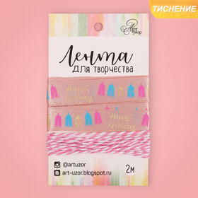 Decorative ribbon satin Happy birthday!, 1.5 cm × 2 m