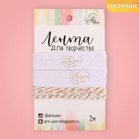 Ribbon decorative REP For you, 1.5 cm × 2 m