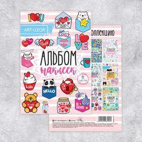 Album stickers #LOVE, 11 × 16 cm