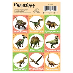 Наклейки с раскраской на обороте «Динозавры», 11 х 16 см Ош