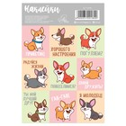 "Stickers with coloring on the back ""Funny dogs"", 11 x 16 cm"