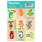 """Stickers with coloring on the back of """"Animals"""", 11 x 16 cm"""