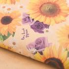 Бумага упаковочная крафтовая «От всей души», 70 × 100 см