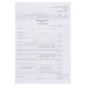 Личная карточка работника, форма Т2, А3, свёрнут в А4, офсет 160 г