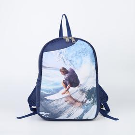 Рюкзак молодёжный, отдел на молнии, цвет голубой