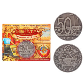 "Монета ""50 копеек 1929 года"""