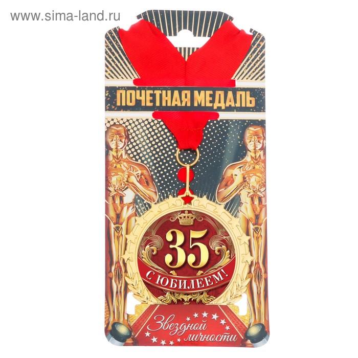 """Медаль """"С юбилеем 35!"""""""